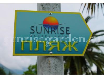 Отель«Sunrise Garden» |пляж